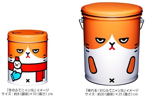 Y!mobile 冬のふてニャン缶キャンペーン