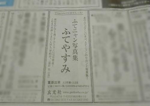 ふてニャン写真集「ふてやすみ」新聞広告