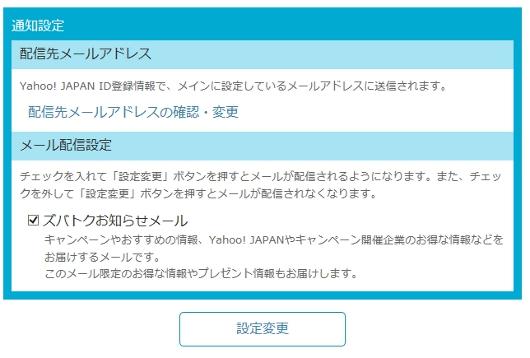 Yahoo!ズバトクのメール配信設定の変更画面